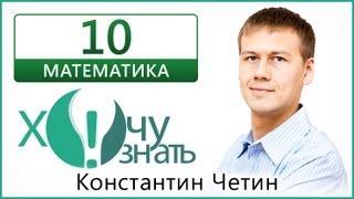 Видеоурок 10 по Математике Демоверсия ГИА 2013