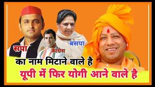 VIDEO#Yogi Ji#सपा बसपा का नाम मिटाने वाले है यूपी में फिर योगी  आने वाले है#UP Election Song 2022