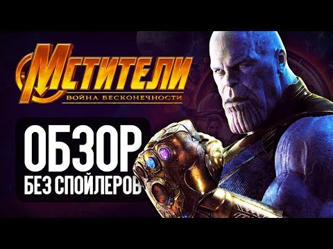 Мстители: Война бесконечности – ПРЕВЗОШЛА ВСЕ МОИ ОЖИДАНИЯ… (обзор без спойлеров)