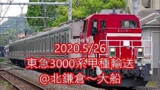 【甲種輸送】DD200-1+東急3000系(3010F) @北鎌倉~大船 2020.5/26