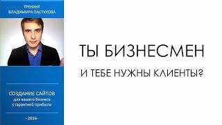 Как заказать сайт и не лохануться!(Как заказать сайт и не лохануться! ═════════════════════════════════════ Владимир..., 2016-05-10T08:14:43.000Z)