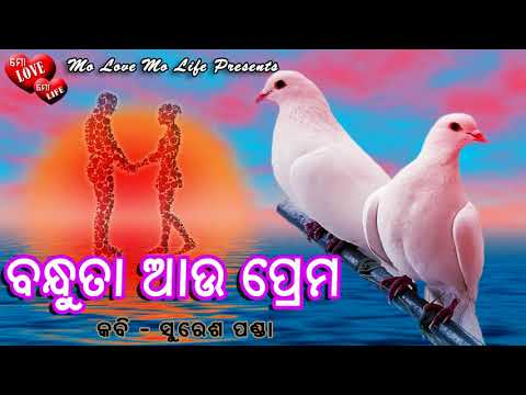 Bandhuta Aau Prema II Popular Odia Love Story II Suresh Panda II Hrudananda Sahoo