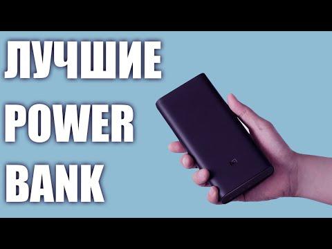 ТОП-6. Лучшие Power Bank 2019 года. Итоговый рейтинг!