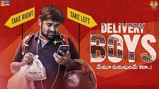 Delivery Boys Kastalu  || Bumchick Babloo || Tamada Media