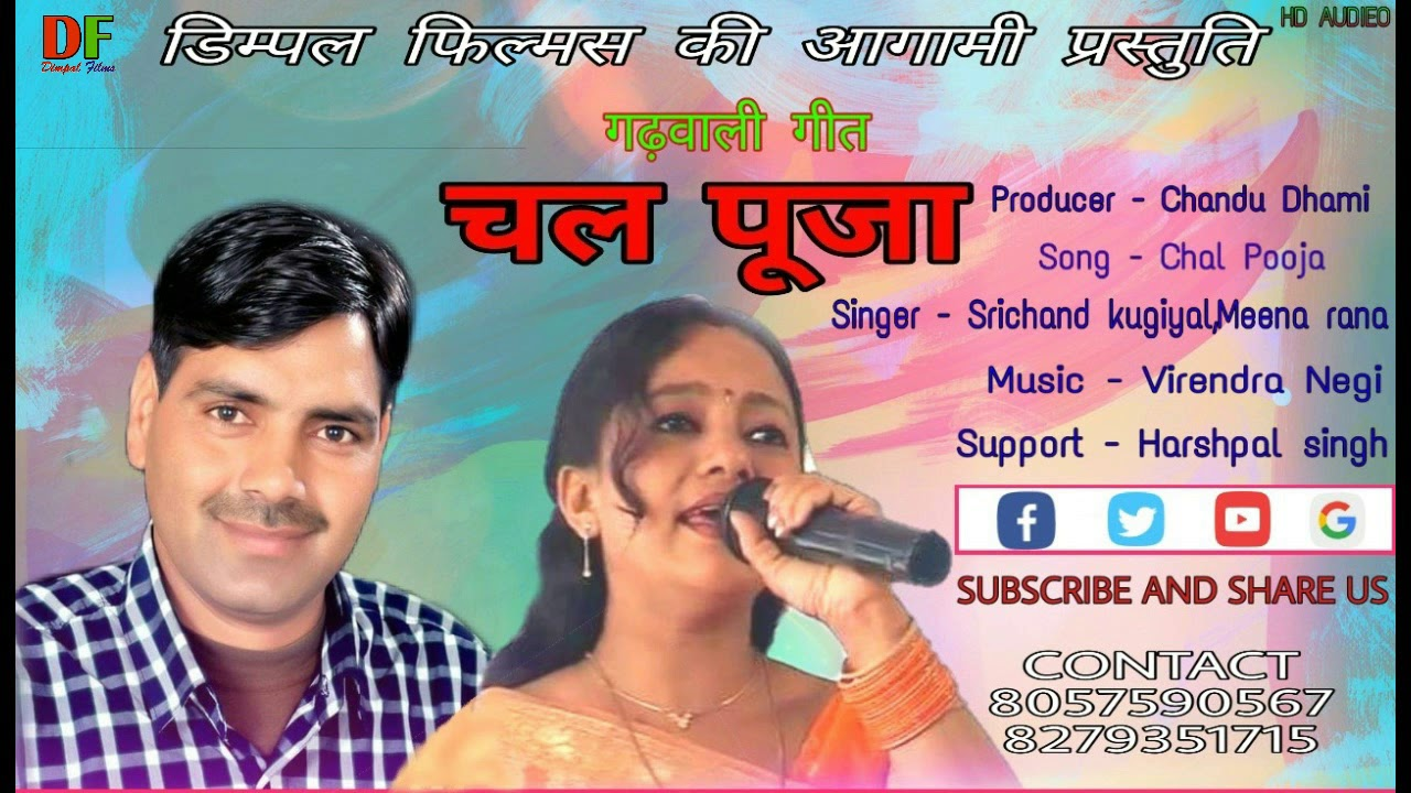 चल पूजा || CHAL POOJA ||    LATEST SUPERHIT GARHWALI SONG 2019-20 ||