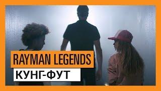 Rayman Legends: Definitive Edition - Кунг-фут (live trailer)