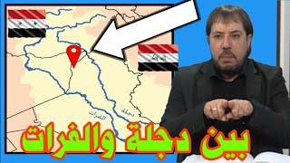 المنادي ابو علي الشيباني بين دجلة والفرات ستقع معركة قرقيسيا ( الحرب العالمية الثالثة )