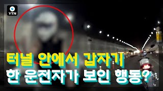 [블박TV] 칼치기도 모자라 손가락 욕설까지? / YTN