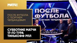 После футбола с Георгием Черданцевым Выпуск от 05 12 2020
