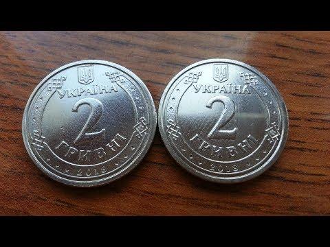 Дали на сдачу новые монеты Украины 2 гривны 2018