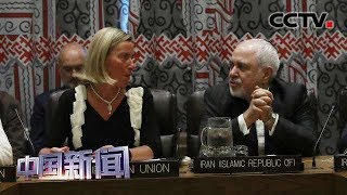[中国新闻] 伊核问题外长会重申继续维护伊核协议 莫盖里尼呼吁伊朗回到全面执行伊核协议的轨道 | CCTV中文国际