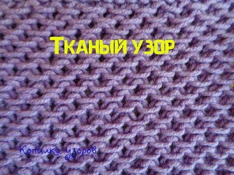 Вязание спицами узор тканный схема