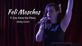 Feli Moschos - Τι σου 'κανα και πίνεις (Swing Cover)