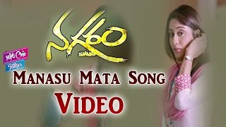 Manasu Mata Kaani Vela Song || Nagaram Movie 2017 || YOYO Cine Talkies