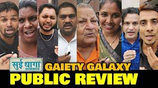 Sui Dhaga HONEST Public Review at GAIETY GALAXY   Varun Dhawan, Anushka Sharma   Sui Dhaga Review