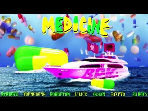 MEDICINE - BPKBOYZ X YOUNGBONG X BONGTON X LILICE X OCE4N X BIXPVO X 2GBOY$ ( PROD.S4EED)