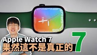 【Apple Watch 7】為什麼這個不是真正的7?兩小時真實使用感受 & 優點/缺點/開箱/評測 |大耳朵TV