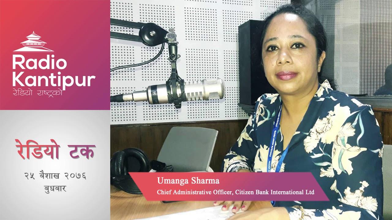 Radio Talk | Umanga Sharma (Chief Administrative Officer, Citizen Bank International Ltd)