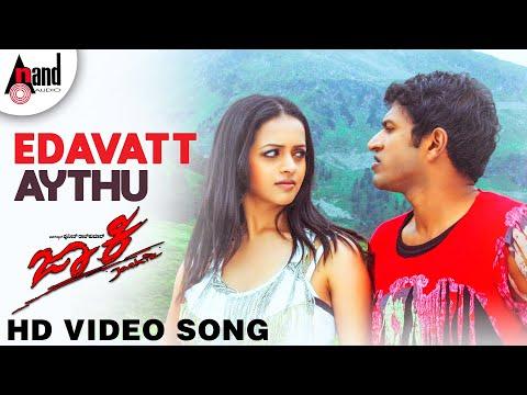 Jackie | Edavattaythu | Puneeth Rajkumar | Bhavana | V. Harikrishna | Puneeth Rajkumar Hit Songs