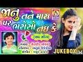 જાનુતને મારા પાર ભરોસો નાઈ કે    Janu Tane Mara Par Bharoso Nai Ke   Gujarati Love Song  