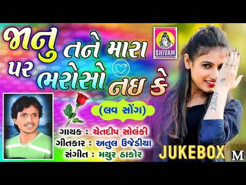 Gujarati Love Song 2018 | જાનુ  તને મારા પાર ભરોસો નાઈ કે || Janu Tane Mara Par Bharoso Nai Ke