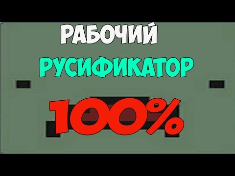 Где скачать и как установить русификатор для unturned 3.0+)