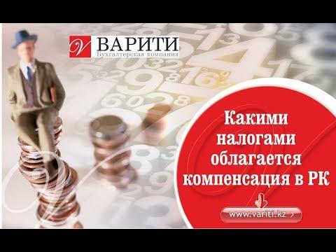 какими налогами облагается копенсация в Казахстане