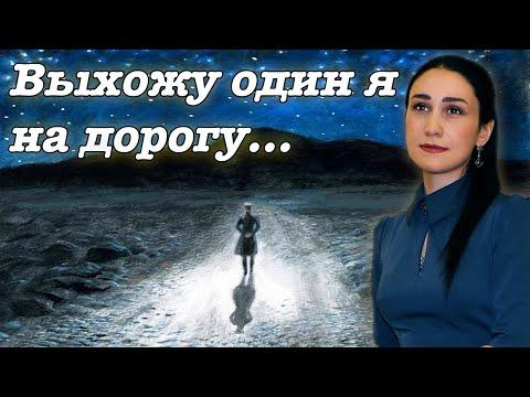 Выхожу один я на дорогу 🎶(М. Лермонтов) - поёт Юлия Боборень