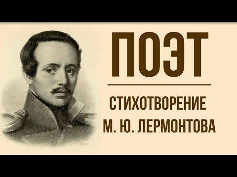 «Поэт» М. Лермонтов. Анализ стихотворения