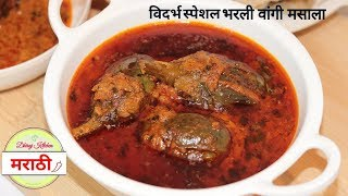 चविष्ट व चमचमीत भरली वांगी मसाला रेसिपी | Stuffed Baingan Masala | Dhiraj Kitchen मराठी