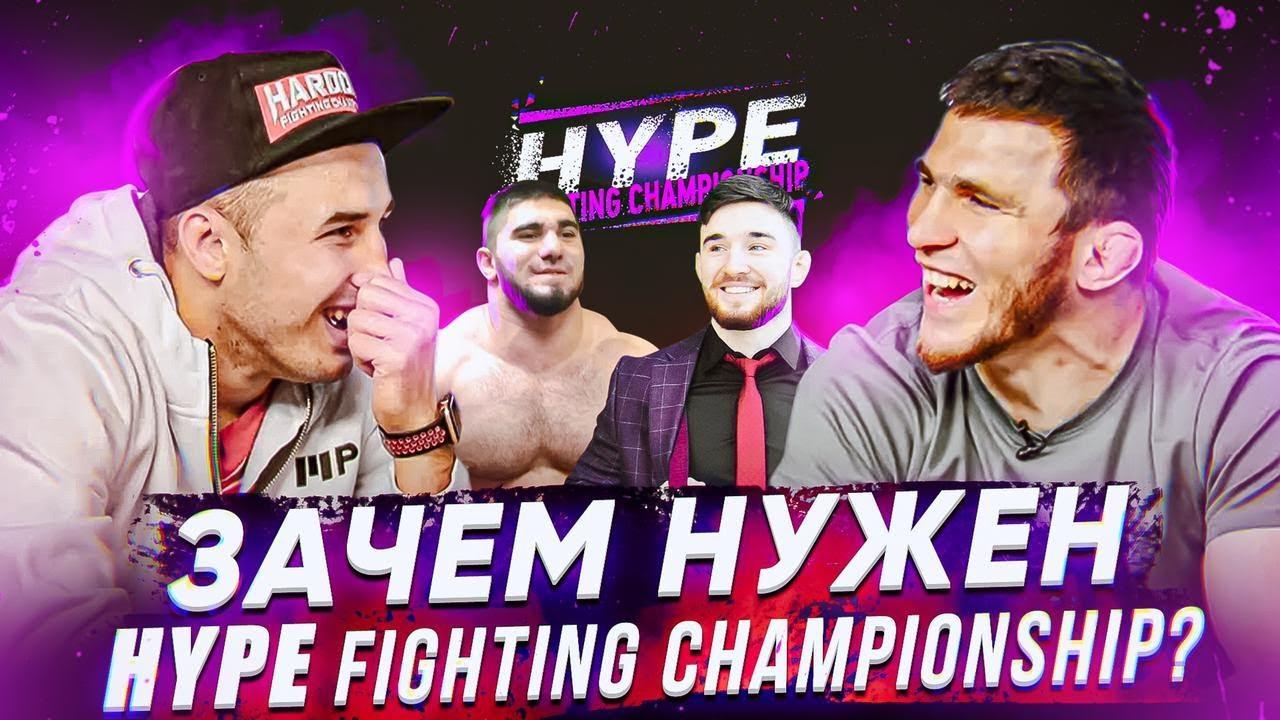 Тамаев и Альфредо Hype Fighting Championship. Зачем он нужен?