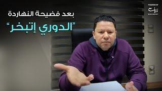 رضا عبدالعال l بعد فضيحة النهاردة..الدوري إتبخر.. ولو ممشيش .. إشرب