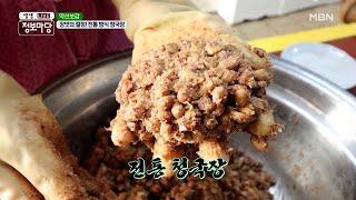 전통방식 청국장으로 만든 비빔밥(๑╹ڡ╹)╭ ~ ♡ M…