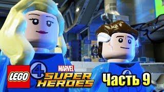 Lego Marvel Super Heroes #9 — Замок доктора ДУМА {PC} прохождение часть 9