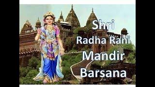 श्री राधा रानी मंदिर, बरसाना - पूर्ण विवरण के साथ छोटी यात्रा - राधा रानी मंदिर बरसना