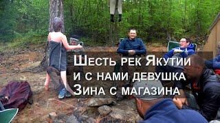 Шесть рек Якутии и с нами девушка Зина с  магазина