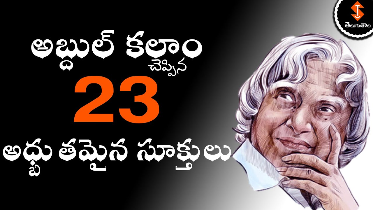 Be More Positive Ever 23 Most Inspirational Quotes Of Abdul Kalam