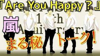 嵐『Are You Happy?』 新年ジャニーズ写真放談 <チャンネル登録お願い...