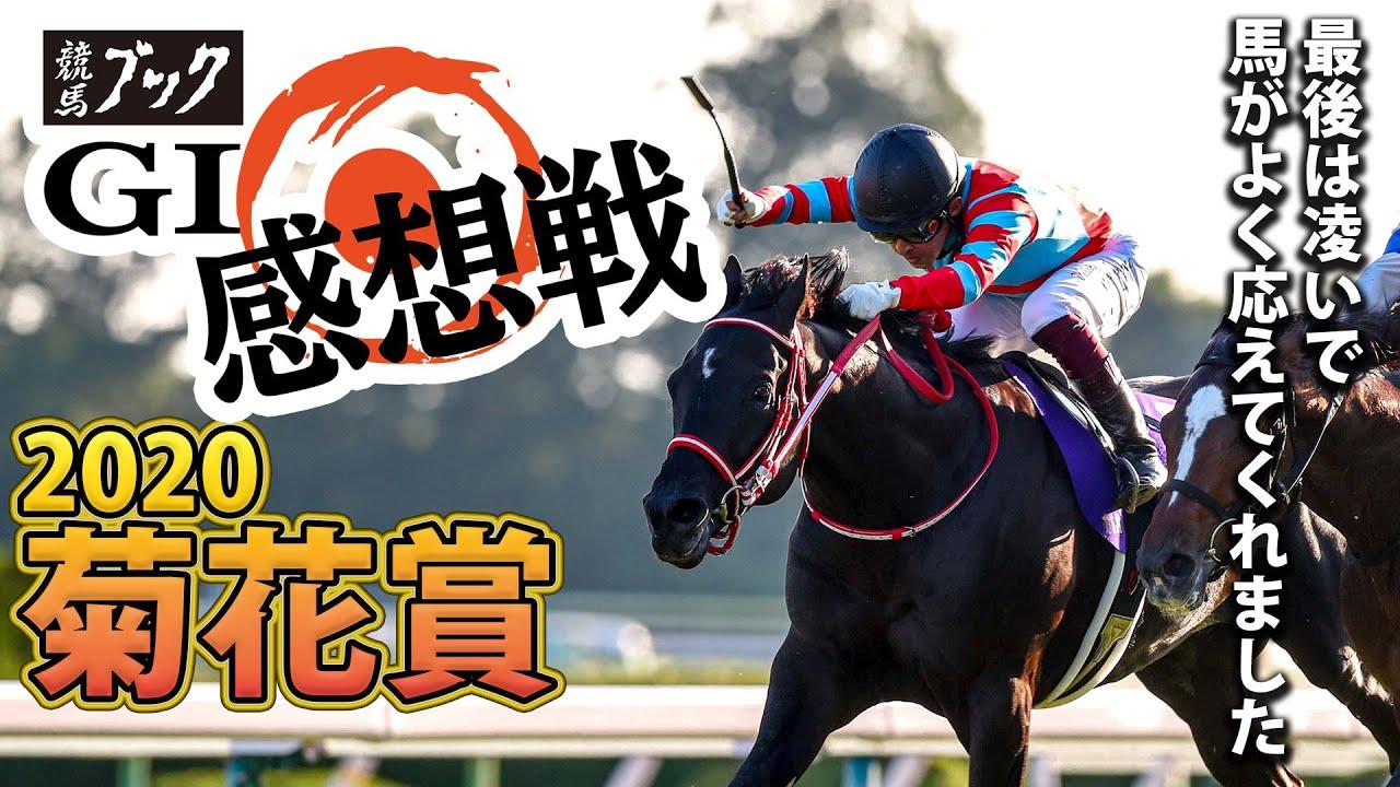 【競馬ブック】GⅠ感想戦 菊花賞 2020