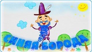 Синяя борода Машины сказки Интерактивная версия