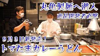 【丸亀製麺】9月3日発売「トマたまカレーうどん」商品開発者へ直撃!