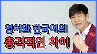 충격적인 영어와 한국어의 차이