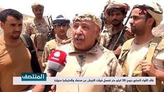 قائد اللواء السابع بنهم : 30 كيلو متر تفصل قوات الجيش عن صنعاء والمليشيا منهارة