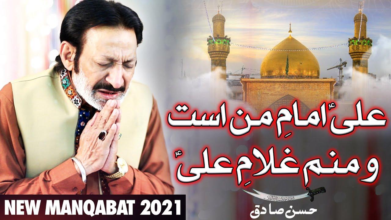 Hassan Sadiq New Qasida 2021   Ali Imam-e-Manasto Manam Ghulam-e-Ali   Shams Tabrez   Mehrban Ali