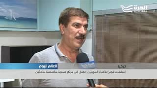 السلطات التركية تجيز للأطباء السوريين العمل في مراكز صحية مخصصة للاجئين