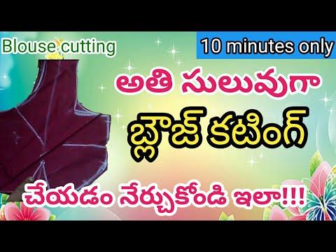 Easy Blouse Cutting In Telugu With Simple Method In Telugu 2018
