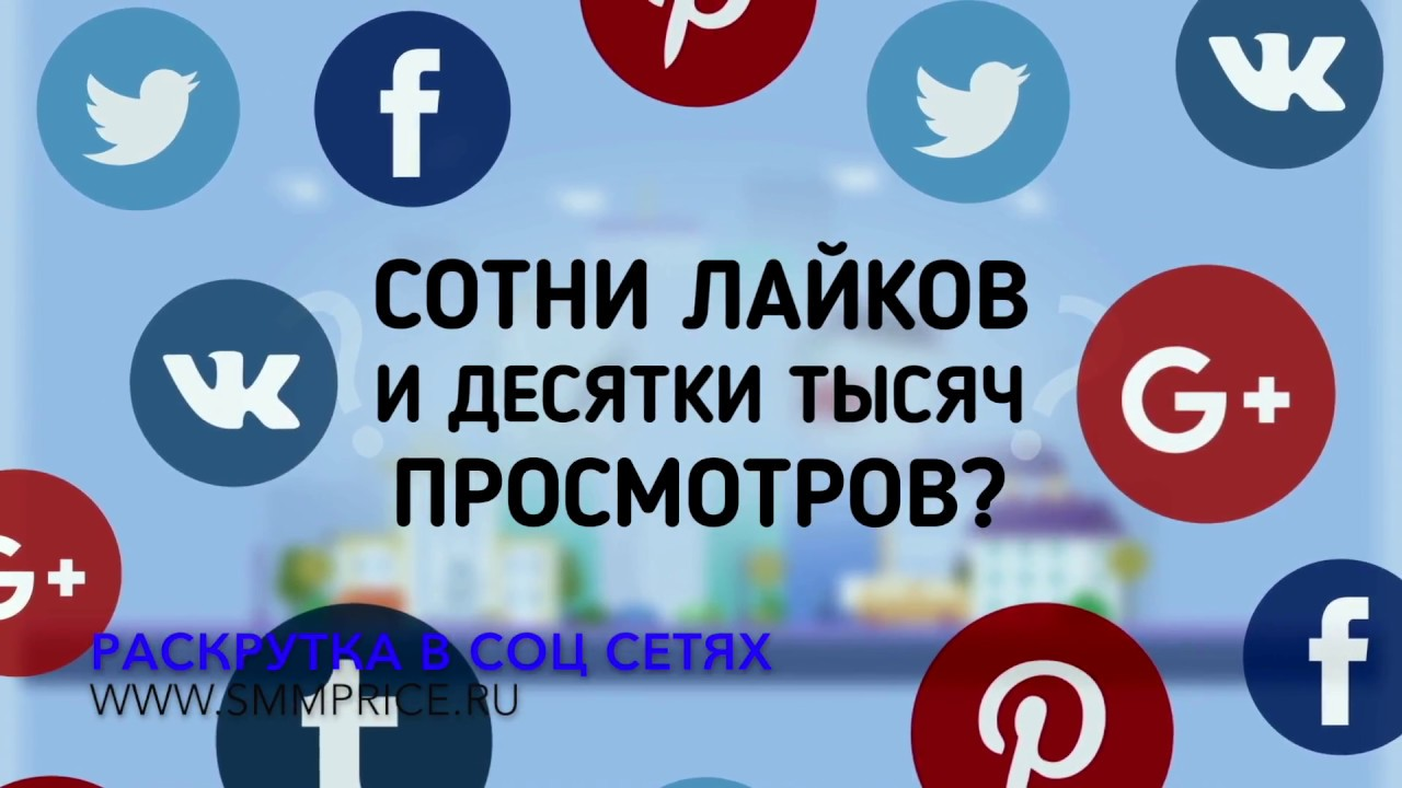 Рекламное агенство SMMPrice - Мы поддерживаем Навального!
