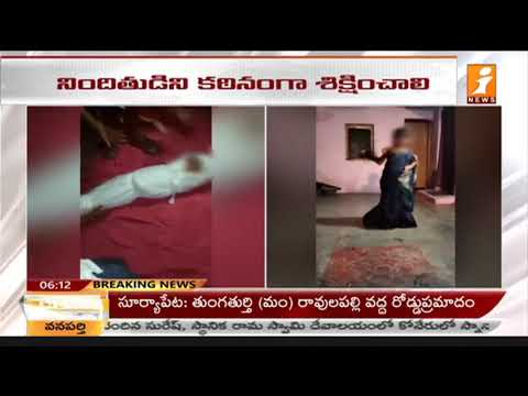 6 Years Girl Case in Hyderabad | iNews
