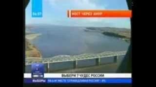 Семь чудес России - Хабаровский край(, 2010-12-11T06:19:25.000Z)