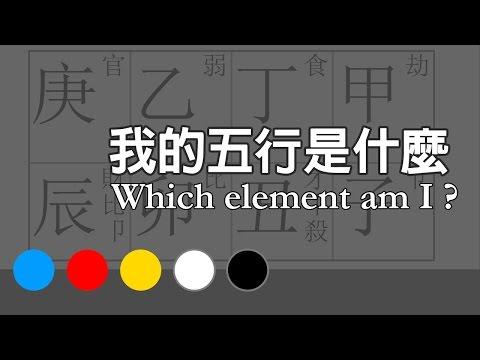 {命盘-工具} 我的五行是什麼?Which element am I?